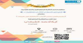 دعوة للطالبات لحضور المجلس الحواري الثاني