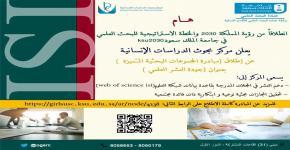 مبادرة المجموعات البحثية المتميزة بعنوان (جودة النشر العلمي)