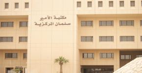 مكتبة الأمير سلمان المركزية تفتح أبوابها حتى منتصف الليل