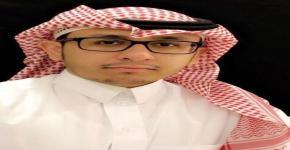 تعيين الدكتور فهد العامر أستاذًا مساعدًا في قسم اللغة العربية وآدابها