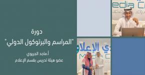 نادي الاعلام يقيم دورة بعنوان (المراسم والبروتوكول الدولي)