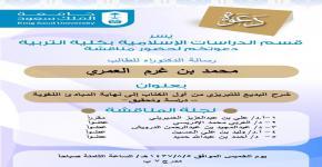 دعوة لحضور مناقشة رسالة دكتوراه للطالب محمد بن غرم العمري بعنوان (شرح البديع للتبريزي من أول الكتاب إلى نهاية المبادئ اللغوية دراسة وتحقيق