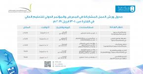 الجامعة تعقد خمسة ورش عمل بالمعرض والمؤتمر الدولي للتعليم العالي 2019م