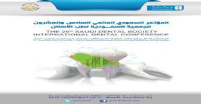 المؤتمر السعودي العالمي السادس والعشرون للجمعية السعودية لطب الأسنان