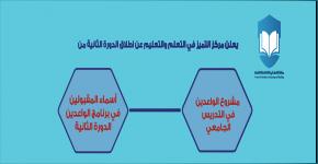 اعلان أسماء المقبولين في برنامج الواعدين - الدورة الثانية