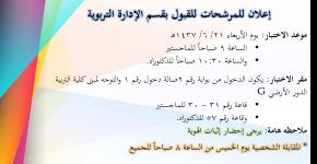إعلان للمرشحات للقبول بقسم الإدارة التربوية
