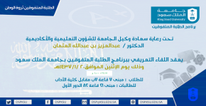 برعاية د.العثمان يُعقد اللقاء التعريفيى لبرنامج الطلبة المتفوقين الاثنين المقبل