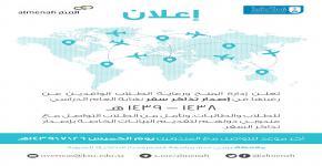 إدارة المنح تدعو طلابها للتواصل مع مندوبي الدول لإصدار تذاكر السفر