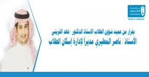 """بقرار من الاستاذ الدكتور عميد شؤون الطلاب """" المطيري مديراً لإدارة إسكان الطلاب """""""
