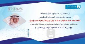 منبر الجامعة يستضيف عميد البحث العلمي في لقاء مفتوح مع أعضاء وعضوات هيئة التدريس