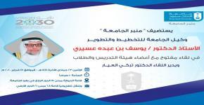 منبر الجامعة يستضيف الدكتور يوسف عسيري