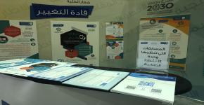 النادي الثقافي والاجتماعي بكلية التربية يُشارك في معرض تدشين الخطة الاستراتيجية لكلية التربية (2018-2030)