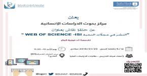 النشر في مجلات النخبة WEB OF SCIENCE-ISI