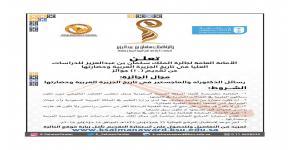 بدء استقبال طلبات الترشح لجائزة الملك سلمان لدراسات تاريخ الجزيرة العربية