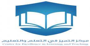 الإنتهاء و تحكيم برنامج الواعدين في التدريس الجامعي