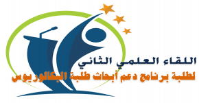 The second annual scientific meeting for Undergraduate Students Research Support Program