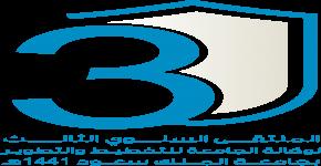 برعاية معالي مدير الجامعة:الملتقى السنوي الثالث لوكالة الجامعة للتخطيط والتطوير