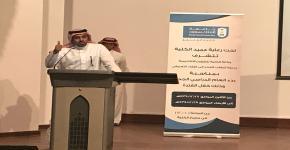 كلية المجتمع بجامعة الملك سعود تقيم اللقاء الطلابي الأول للعام الجامعي 1438/1439هـ