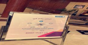Third Female Leadership Empowerment Forum at KSU