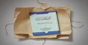 باكورة إصدارات كرسي السيرة النبوية بجامعة الملك سعود