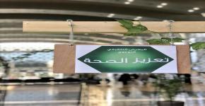 بالتعاون مع وزارة الصحة جامعة الملك سعود تدشن معرض ( تعزيز الصحة)