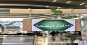 Health Exhibition Kicks off in KSU in cooperation with Ministry of Health