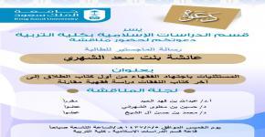 دعوة لحضور مناقشة رسالة ماجستير للطالبة عائشة الشهري بعنوان المستثنيات باجتهاد الفقهاء من أول كتاب الطلاق إلى آخر كتاب النفقات دراسة فقهية مقارنة