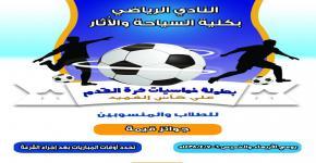 الحفل الختامي للأنشطة الرياضية بكلية السياحة والآُثار