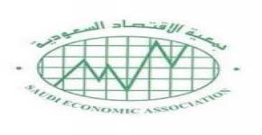 اللقاء السنوي العشرون لجمعية الاقتصاد السعودية
