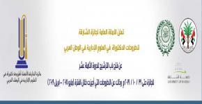 فتح باب استقبال الترشيحات لجائزة الشارقة لأطروحات الدكتوراه في العلوم الإدارية