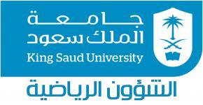 جامعة الملك سعود الأولى على مستوى الجامعات السعودية رياضياً