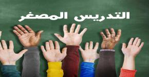 """"""" التدريس المصغر"""" لأعضاء هيئة التدريس الجدد"""