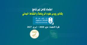 واس/ رياضي / برنامج بكالوريوس علوم الرياضة والنشاط البدني بجامعة الملك سعود يحصل على الاعتماد الأكاديمي