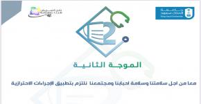 مبادرة نادي التمريض بعنوان الموجة الثانية للتثقيف عن فيروس كورونا