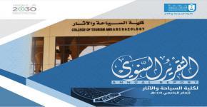 التقرير السنوي لكلية السياحة والآثار للعام الجامعي 1441هـ
