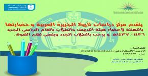 يتقدم مركز دراسات تاريخ الجزيرة العربية وحضارتها بالتهنئة لأعضاء هيئة التدريس والطلبة بمناسبة العام الدراسي الجديد