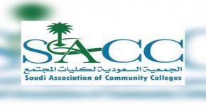 مجلة الجمعية السعودية لكليات المجتمع