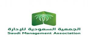 دورة الجمعية السعودية للإدارة