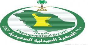 مشاركة الجمعية الصيدلية السعودية في المنتدى الدولي الثالث لوزارة الصحة