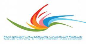 المؤتمر الدولي الثامن لجمعية المكتبات والمعلومات السعودية