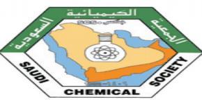 البرنامج التدريبي للجمعية الكيميائية السعودية