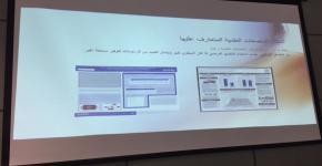 دورة تقديم البحوث والملصقات في المؤتمرات