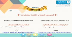 المجلس الحواري الثالث للطالبات