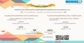 دعوة للطالبات لحضور المجلس الحواري الرابع للطالبات