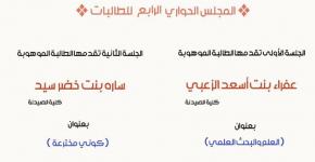 المجلس الحواري الرابع للطالبات