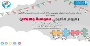دعوة لحضور معرض مواهب الطالبات بمناسبة اليوم الخليجي للموهبة والإبداع