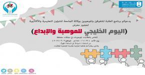 دعوة لحضور معرض اليوم الخليجي للموهبة والإبداع