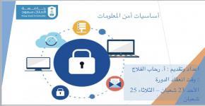 دورة أساسيات أمن المعلومات