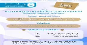 دعوة الطالبات لحضور مناقشة رسالة الماجستير للطالبة سحر حلواني