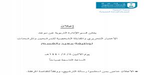 موعد الاختبار التحريري والمقابلة الشخصية للمرشحين لوظيفة معيد